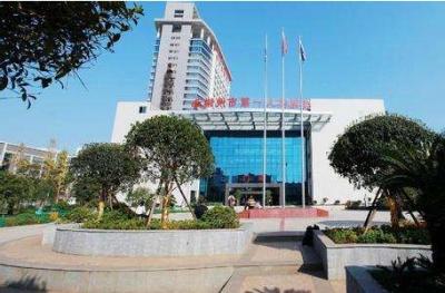 郴州市第一人民医院美容科