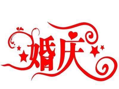 郴州海艺文化传播有限公司