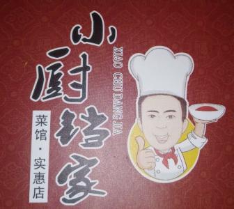 小厨铛家菜馆