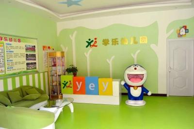 郴州市学乐教育辅导服务中心