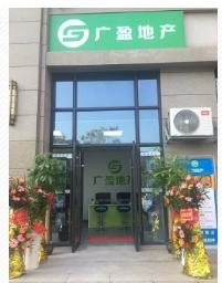 郴州市广盈地产经纪有限公司