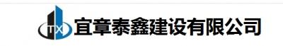 宜章泰鑫建设有限公司