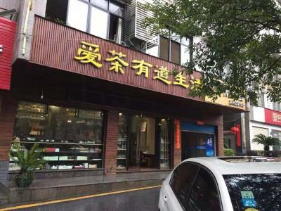 郴州臻品酒仓