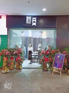 郴州市北湖区迷夏女装店