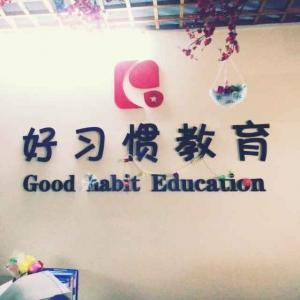 好习惯教育