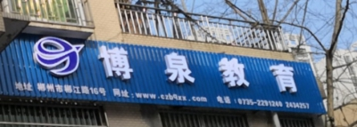 郴州市博泉教育培训学校