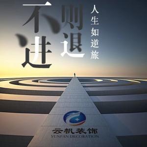郴州云帆装饰设计工程有限公司