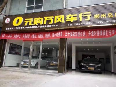 郴州万风汽车贸易有限公司