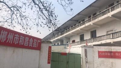 郴州市和昌食品厂