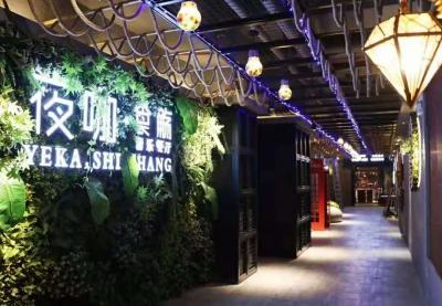 湖南夜咖食觞餐饮管理有限公司