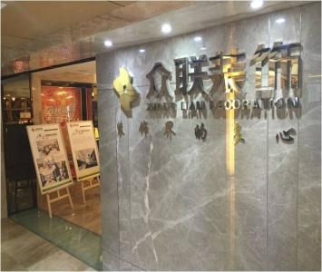 郴州市众联装饰工程有限公司
