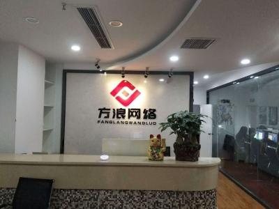 重庆方浪网络科技有限公司