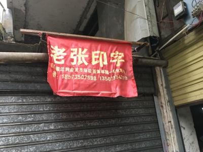 老张广告T恤广告伞上印字