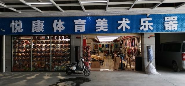 郴州市北湖区悦康体育器材有限公司