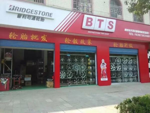 郴州市开发区德泰轮胎贸易商行