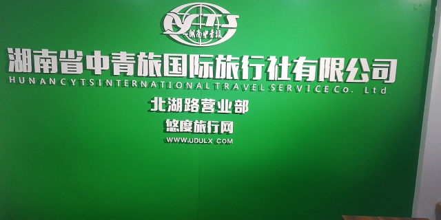 湖南省中青旅国际旅行社有限公司北湖路营业部