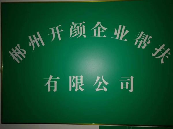 郴州开颜企业帮扶有限公司