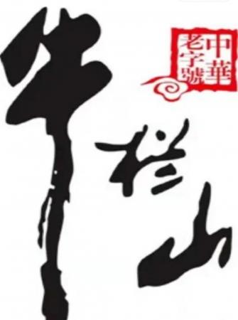 郴州市臻圣贸易有限公司