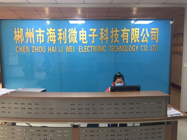 郴州市海利微电子科技有限公司