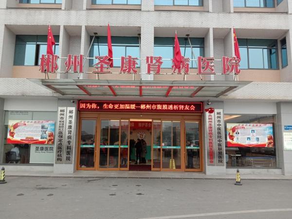 郴州圣康肾病专科医院