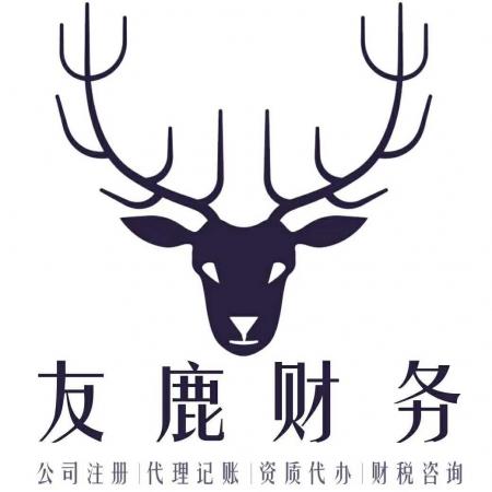 郴州友鹿财务咨询有限公司