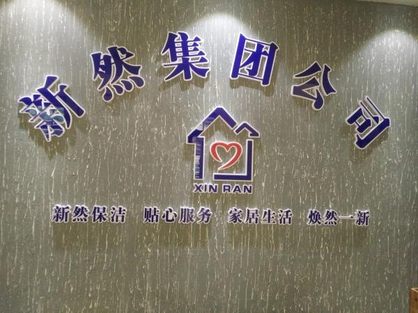 湖南新然家政服务公司
