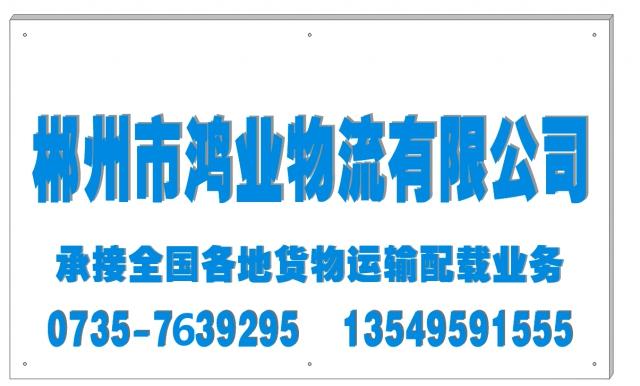 郴州市鸿业物流有限公司