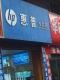 郴州广域科贸有限公司