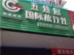 郴州郴建集团五连冠国际旅行社有限责任公司