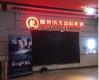 郴州耀莱成龙国际影城