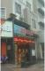 郴州邮电商务宾馆