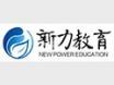 郴州新力教育