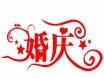 郴州庆典物料租赁网