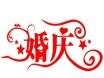郴州达林文化传播有限公司