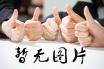 【威希科美董事长】罗志军