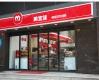 湘南学院美宜佳连锁超市