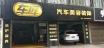 郴州市久久汽车服务有限公司