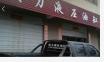 郴州市欧力液压件厂