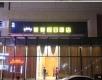 郴州市美美假日酒店