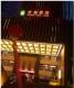 郴州市金皇酒店