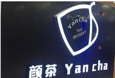 郴州市北湖区颜茶奶茶店