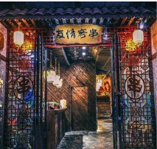 郴州市北湖区友情客串餐饮店