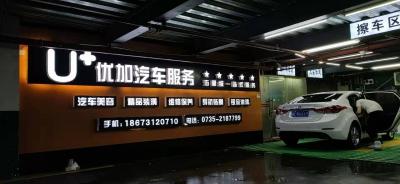 郴州市苏仙区优加汽车服务中心