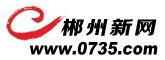 郴州新网(郴州市兴华经贸有限责任公司)