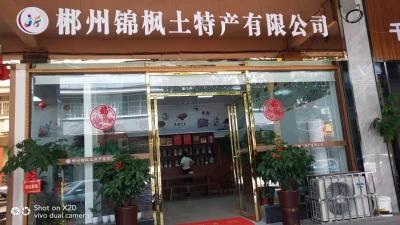 郴州锦枫土特产有限公司
