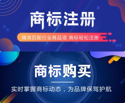 郴州新网商标注册——全程600元包干,代买商标即刻能用!