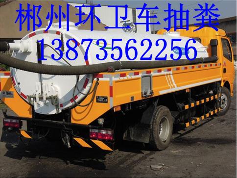 郴州物业承包清理化粪池 清洗大型管道 疏通厕所138-7356-2256