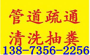 郴州高压清洗门面宾馆 学校等管道 化粪池清理吸污138-7356-2256