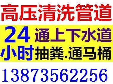 郴州24小时服务疏通厕所 管道疏通 疏通下水道138-7356-2256