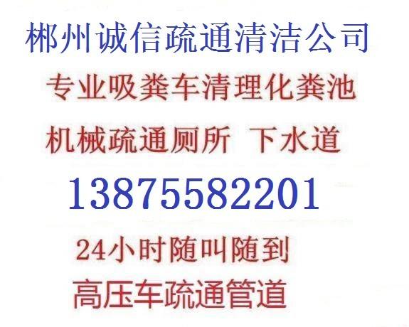 郴州专业高压车清洗上下水管疏通 清理化粪池疏通厕所138-7558-2201